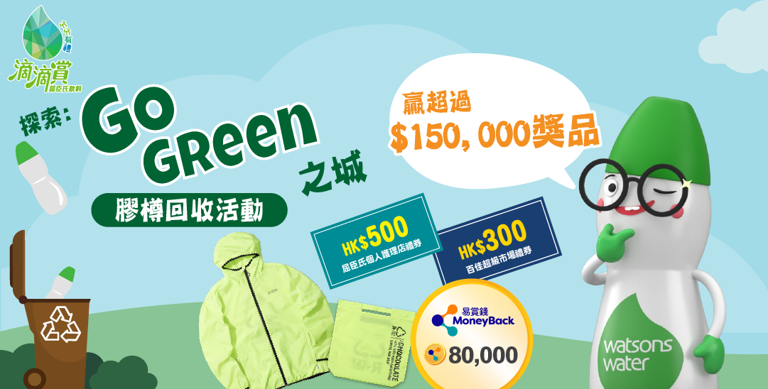 Discover: Go Green City - Plastic Bottle Recycling
