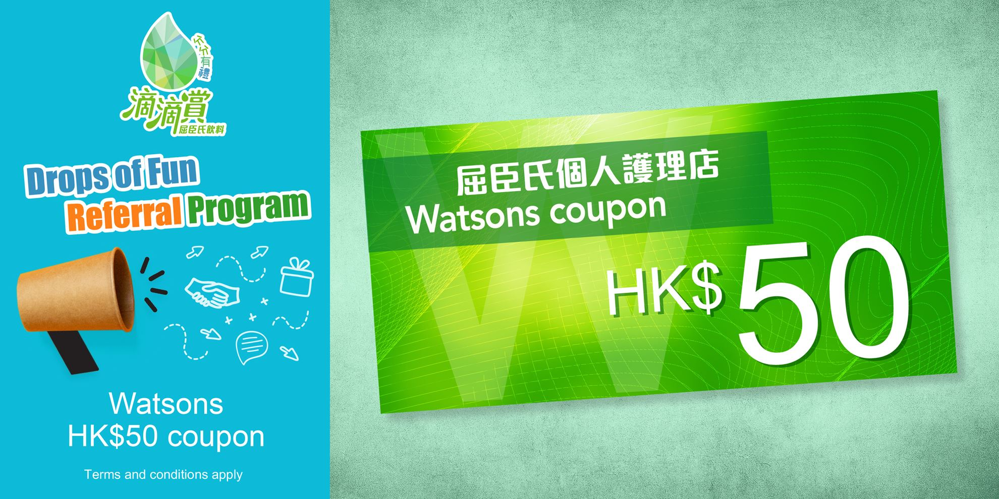 """""""Drops of Fun ‧ Watsons $50 Coupon referral campaign"""""""
