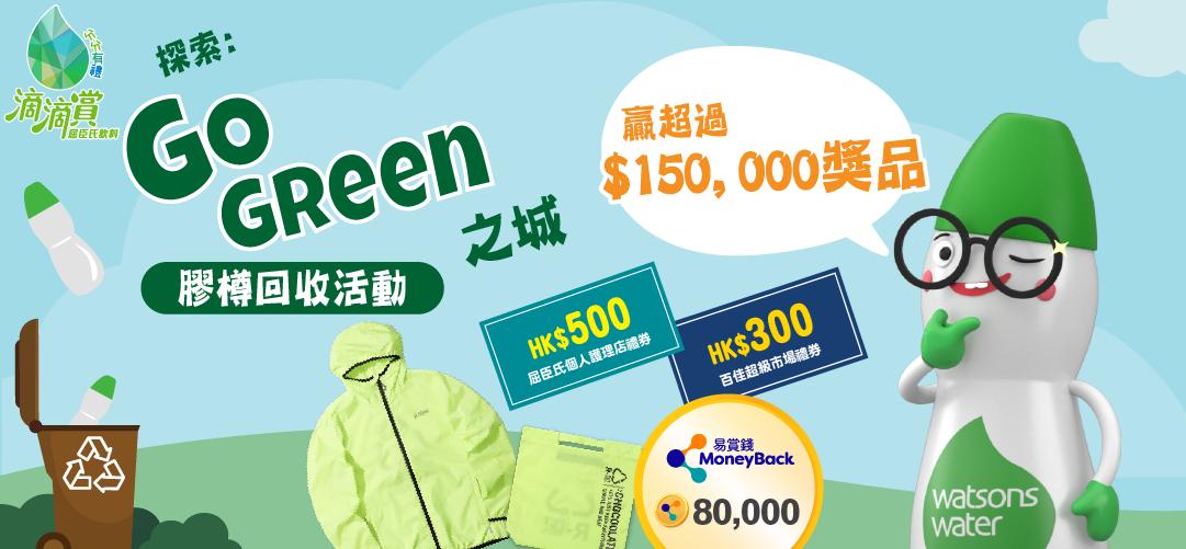 Discover: Go Green City