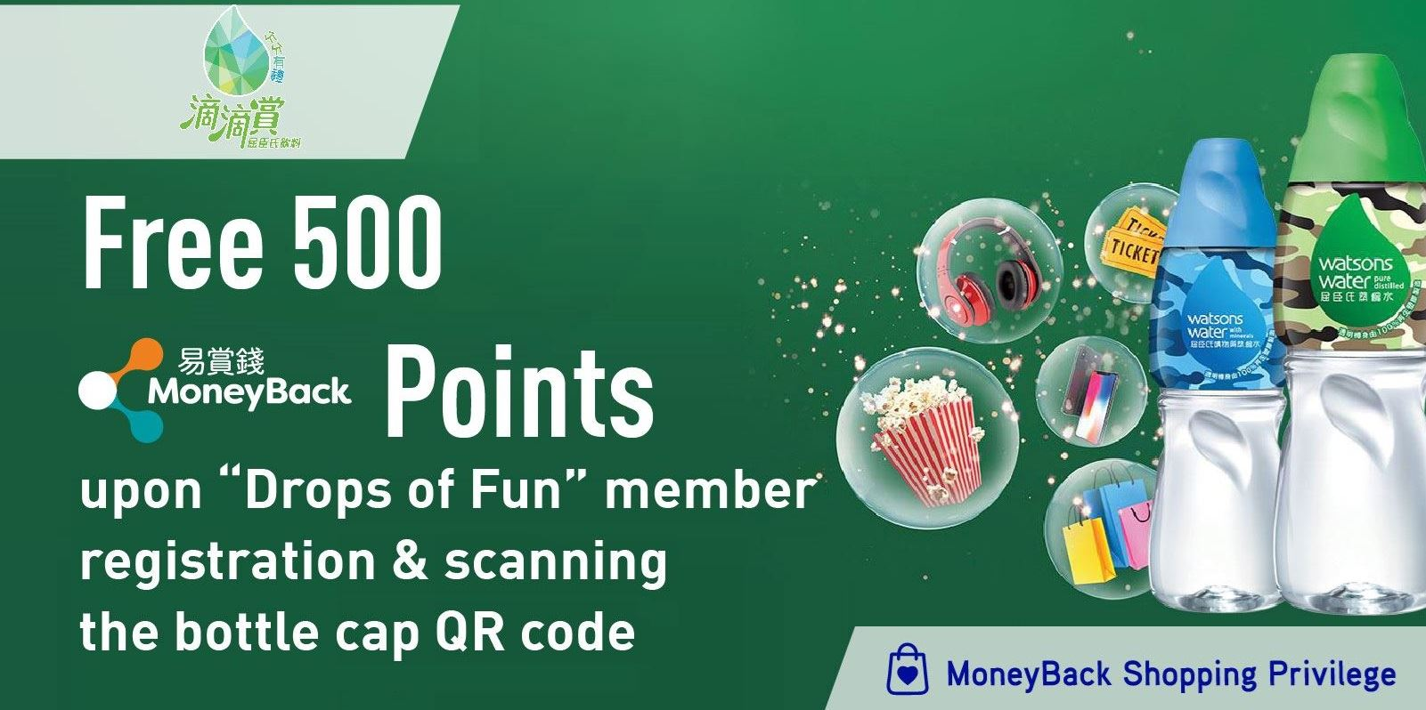 "MoneyBack member earn FREE 500 MoneyBack points via ""Drops of Fun"" registration and QR code scanning"
