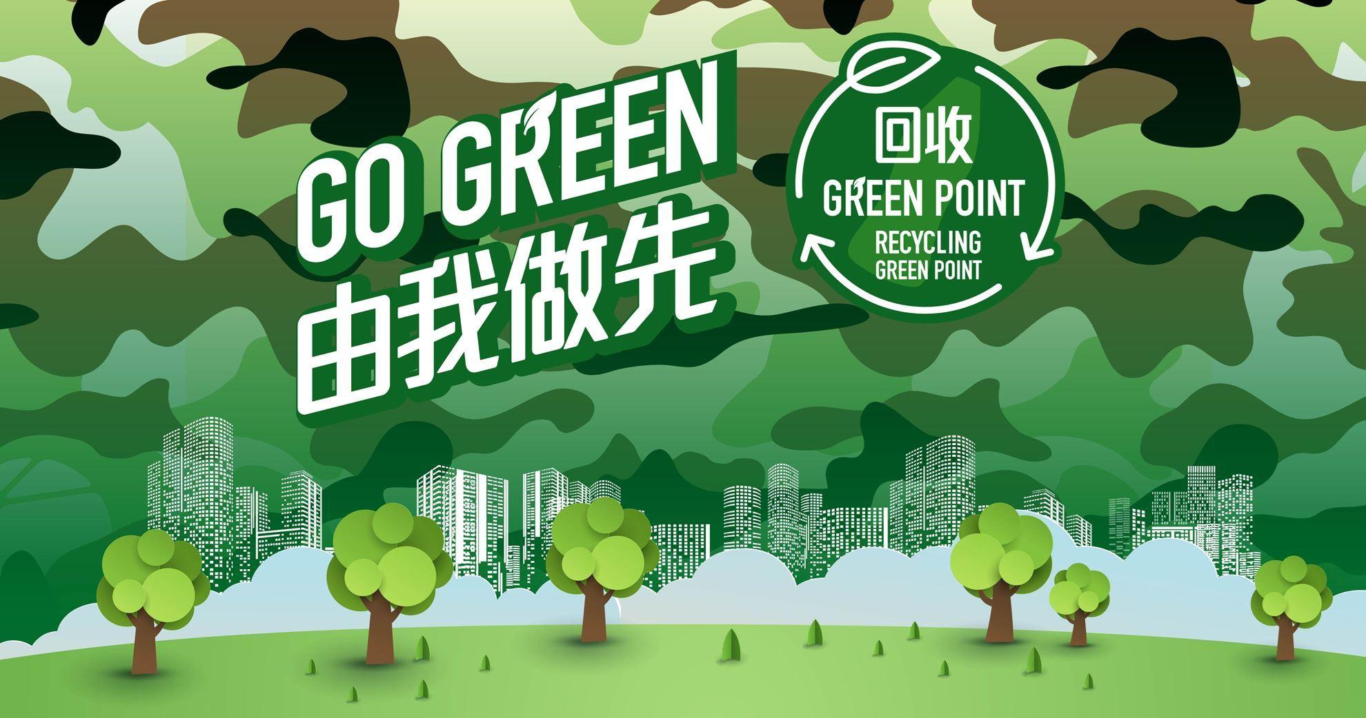 Green Reward